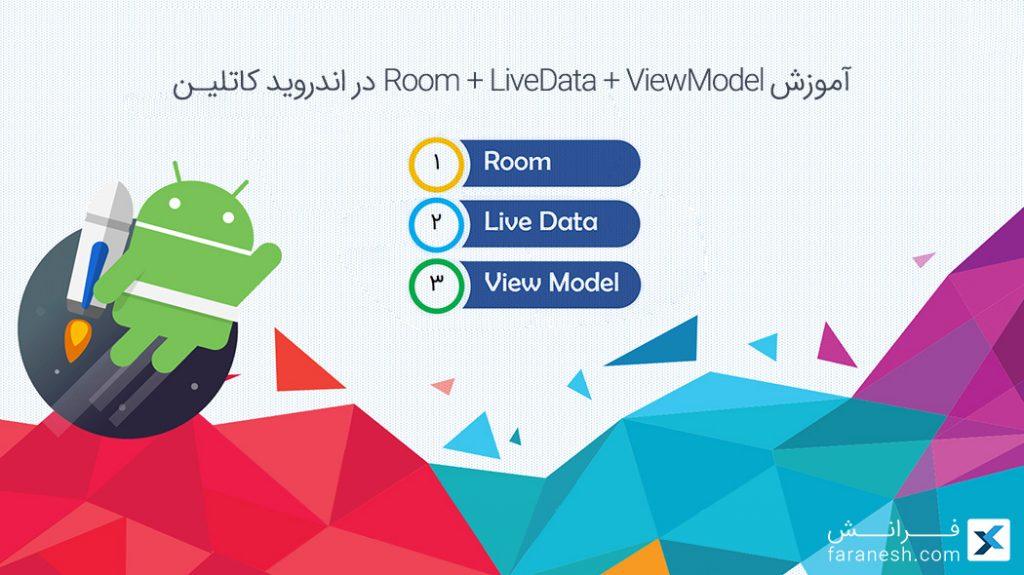آموزشroom - livedata - viewmodel در اندروید کاتلین