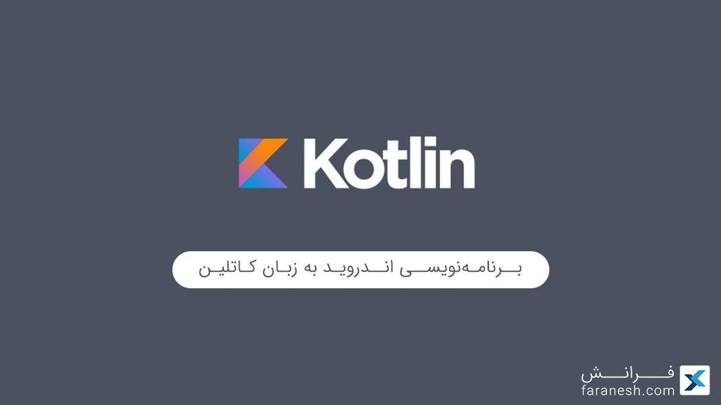 آموزش برنامه نویسی اندروید به زبان کاتلین