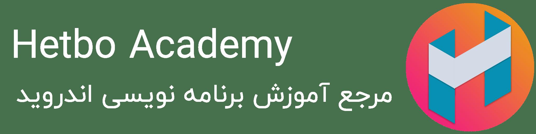Hetbo Academy