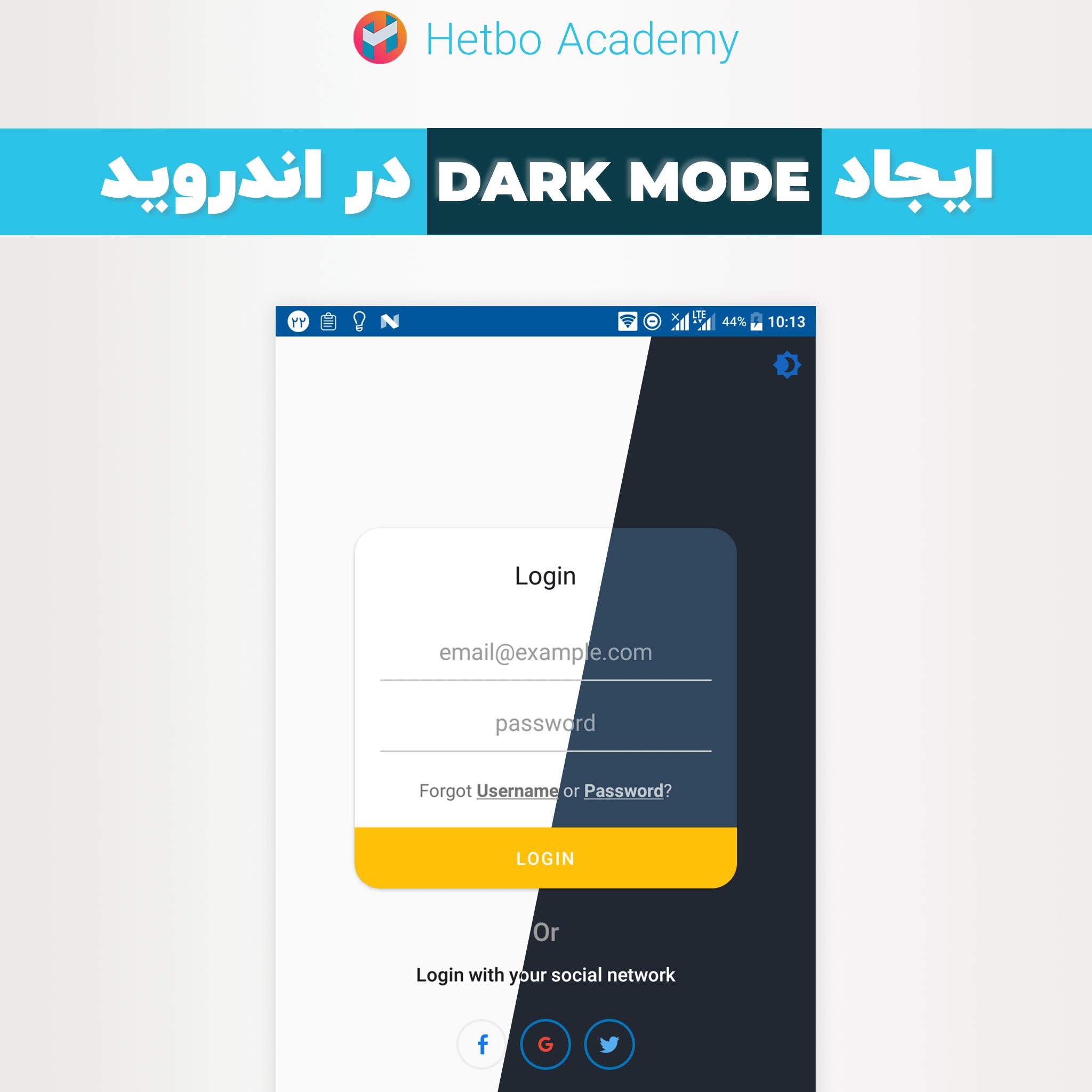 ایجاد dark mode در اندروید